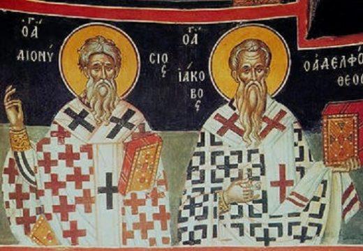 Светъл четвъртък Почитаме светите апостоли Йоан и Яков