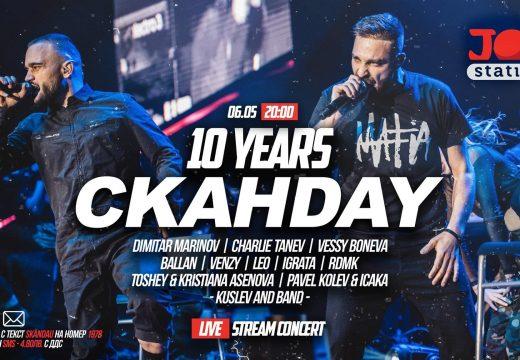 СкандаУ – 10 години на сцена
