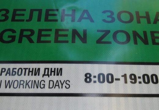 """""""Синя"""" и """"зелена"""" зона отново работят в София"""