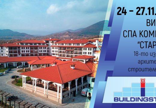 BUILDINGSTYLE 2020 е единствения строителен форум, който не се отлага