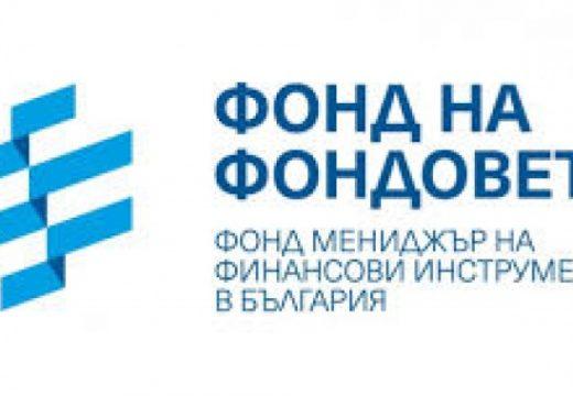 Фонд на фондовете влага още 56,3 млн. лв. в малки и средни предприятия