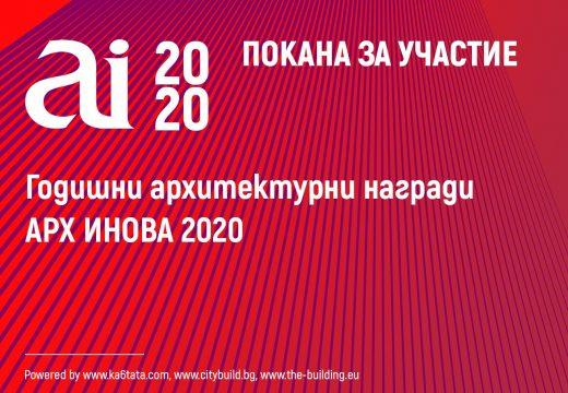 """Стартира седмото издание на конкурса """"Годишни архитектурни награди Арх Инова 2020"""""""