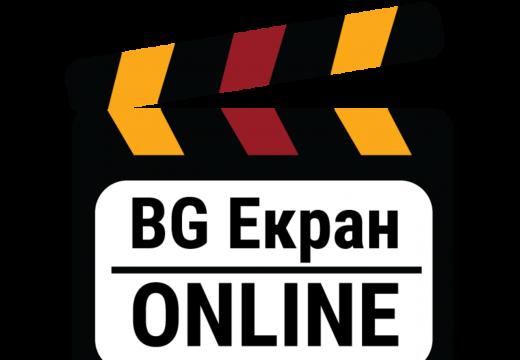 """""""БГ екран онлайн"""" пренася българското кино зад граница"""