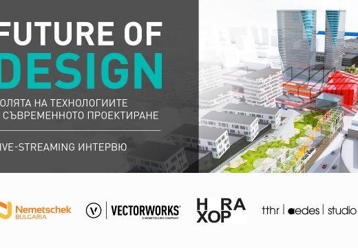 Future of Design – ролята на технологиите в съвременното проектиране