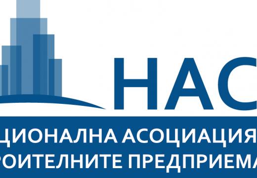 Отворено писмо от Националната асоциация на строителните предприемачи относно промените в Закона за устройство на територията