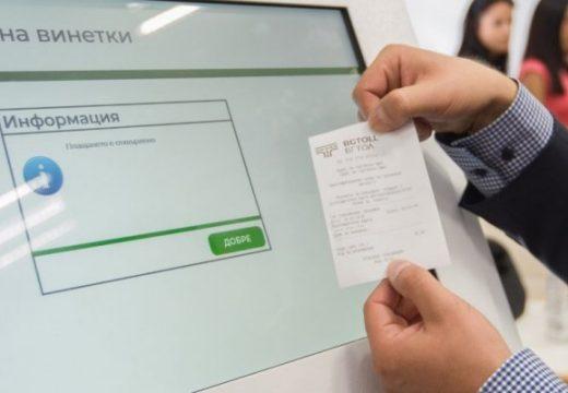Хората с увреждания могат да подават заявления за безплатна винетка и онлайн