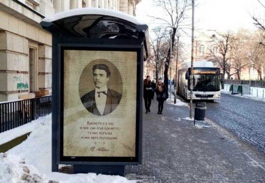 """Словата на Левски """"оживяха"""" на билбордове в столицата"""