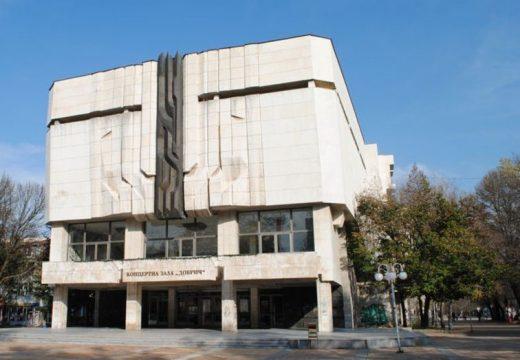 С над 2 млн. лева ще реновират Органовата зала в Добрич