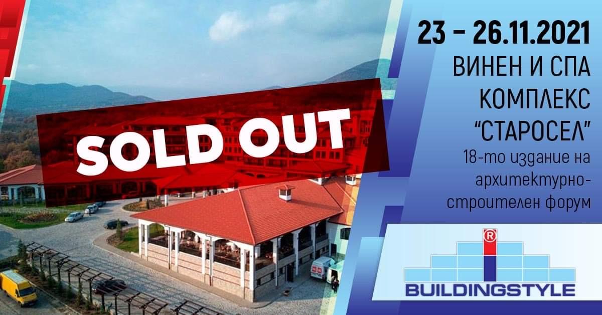 Всички позиции за участие в BUILDINGSTYLE 2021 са продадени